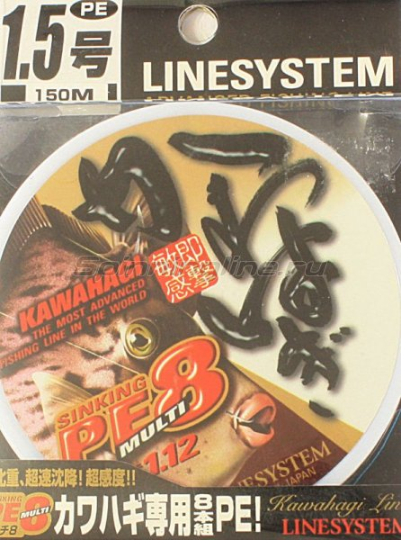 LineSystem - Шнур Kawahagi Multi 150м 1.5 - фотография 1