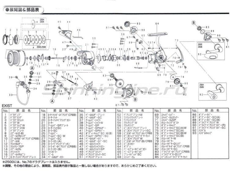 Daiwa - Катушка Exist 2506 - фотография 2