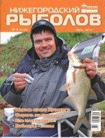 """Журнал """"Нижегородский рыболов"""" № 4"""