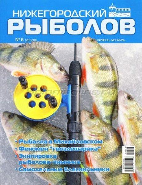 """Журнал """"Нижегородский рыболов"""" № 6 - фотография 1"""