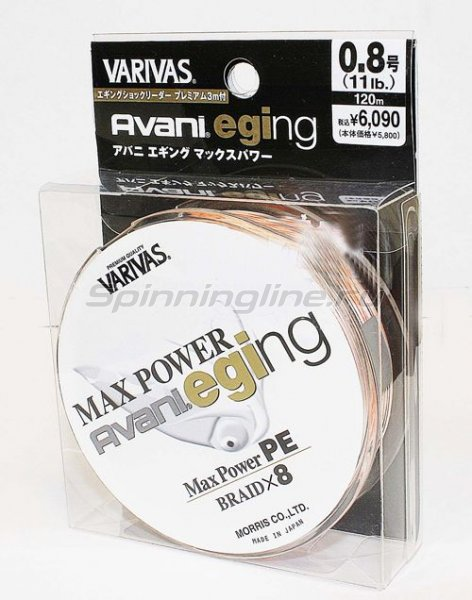 Шнур Avani Eging Max Power PE 120м 0.8 -  1