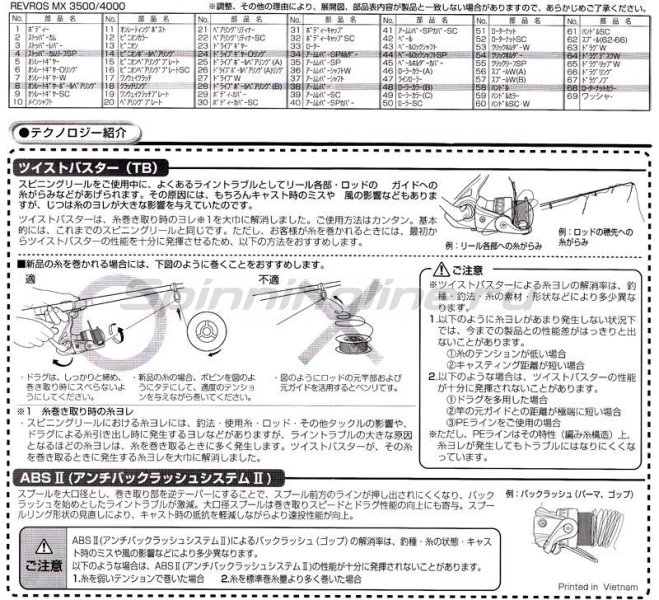 Daiwa - Катушка Revros MX 3500 - фотография 9
