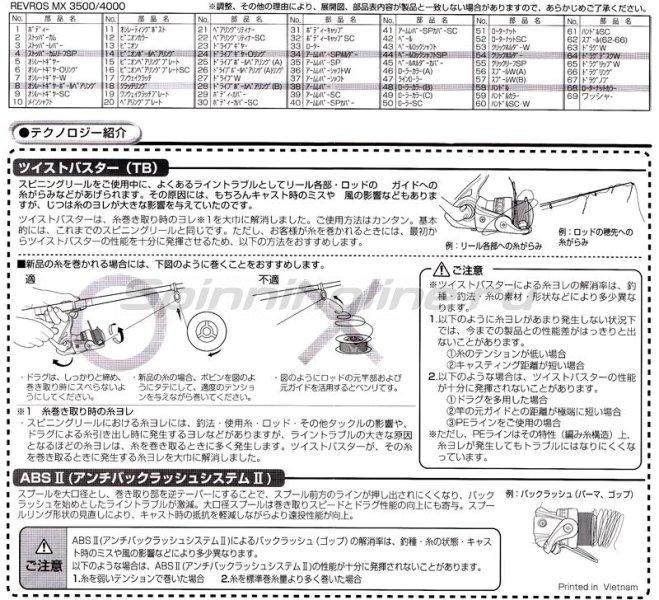 Daiwa - Катушка Revros MX 4000 - фотография 9