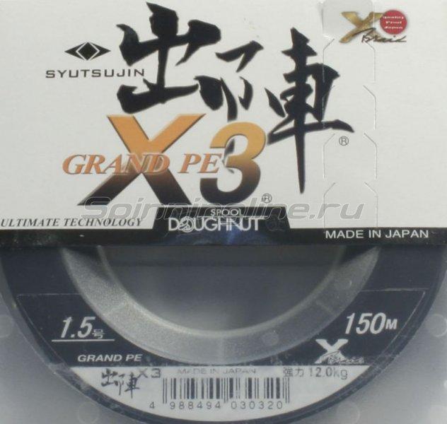 YGK - Шнур Grand PE WX3 150м 1.5 - фотография 1