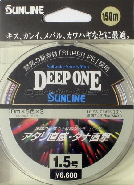 Sunline - Шнур Deep One HG 150м 4 - фотография 1