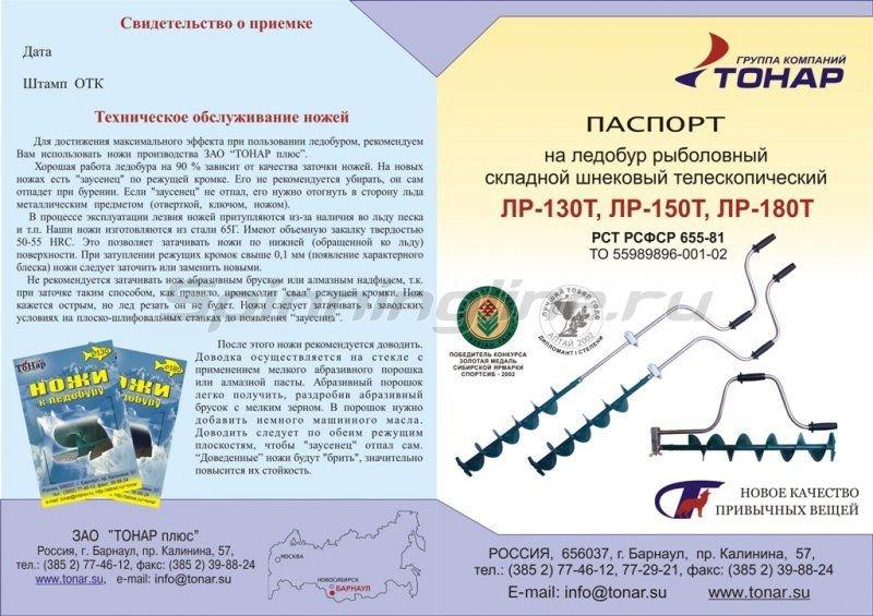 Ледобур Тонар ЛР-150Т -  2