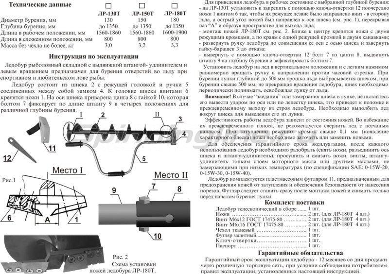 Ледобур Тонар ЛР-150Т -  3