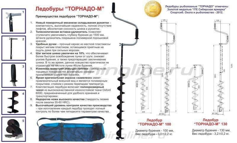 Ледобур Тонар Торнадо- М 100 -  5