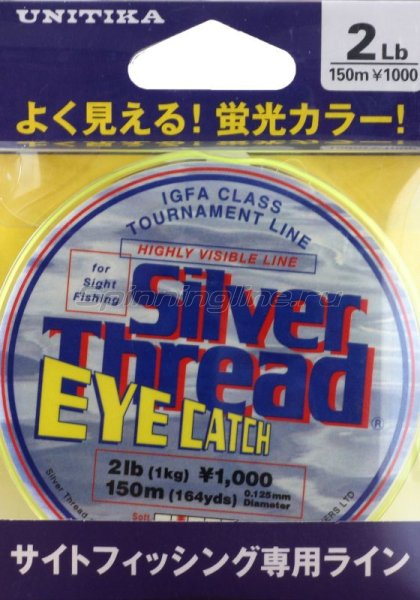 Леска Silver Thread Eye Catch 150м 0,125мм -  1