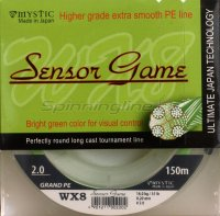 Шнур Sensor Game 150м 2.5