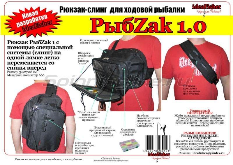 Рюкзак для ходовой рыбалки №1 -  8
