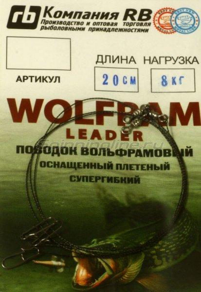 Вольфрамовый поводок 8кг-20см -  1