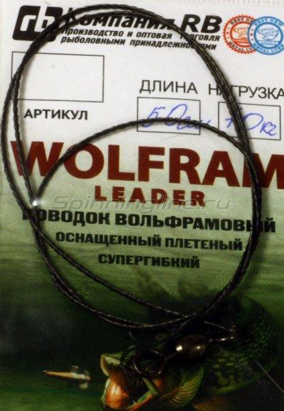 Вольфрамовый поводок 70кг-50см -  1