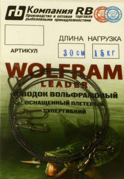 Вольфрамовый поводок 15кг-25см -  1