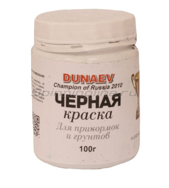 Краска для прикормки Dunaev черная 100гр -  1