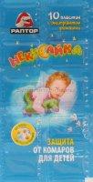 Пластины Раптор для детей от комаров