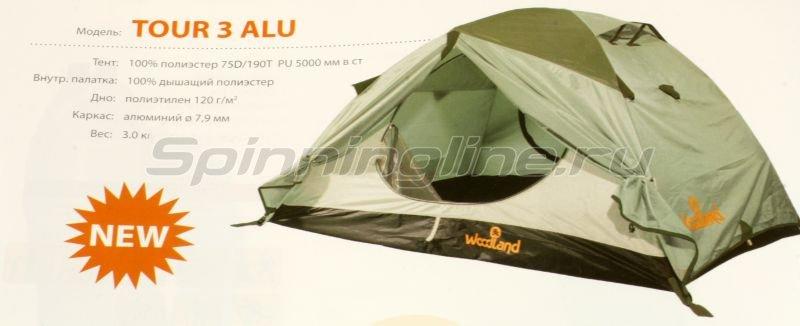 Woodland - Палатка туристическая Tour 3 Alu - фотография 2