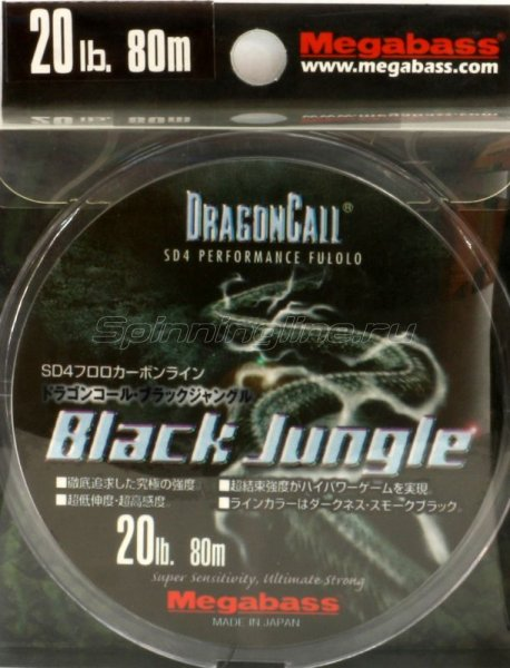 Megabass - Флюорокарбон Dragoncall Black Jungle 80м 0,405мм - фотография 1