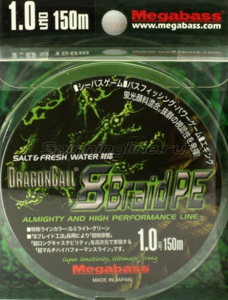 Megabass - Шнур Dragoncall 8braid PE 150м 1.2 - фотография 1