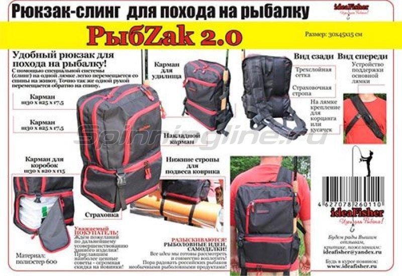 Рюкзак для ходовой рыбалки IdeaFisher №2 -  2