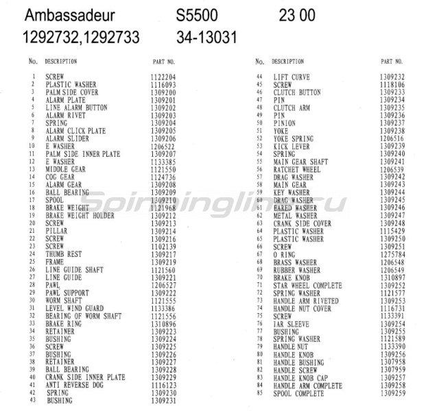 Abu Garcia - Катушка Ambassadeur S-5500 - фотография 6