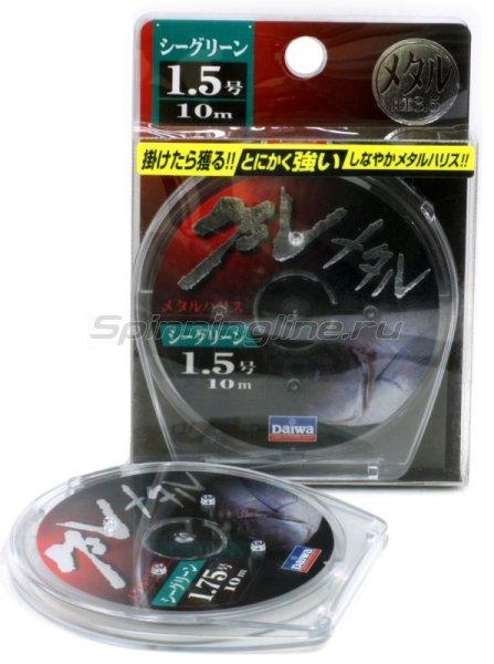 Поводковый материал Daiwa Guremetal Seagreen 1.75 -  1