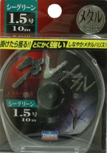 Поводковый материал Daiwa Guremetal Seagreen 1.75 -  2