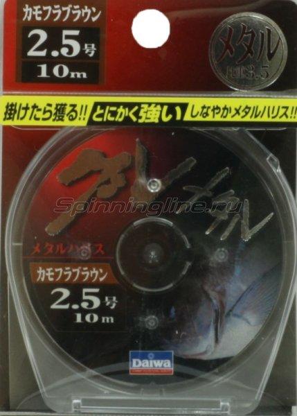 Поводковый материал Daiwa Guremetal Camoufla Brown 2.5 -  2