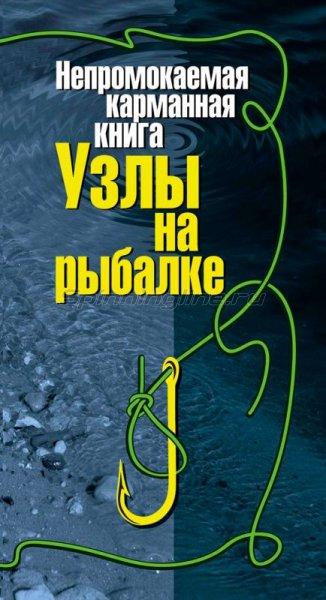 "Непромокаемая карманная книга ""Узлы на рыбалке"" -  1"