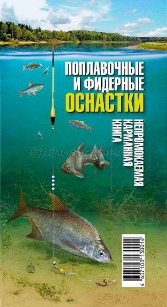 """Рыбачьте с нами - Непромокаемая карманная книга """"Поплавочные и фидерные оснастки"""" - фотография 1"""