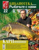 "Журнал ""Рыбачьте с нами"" № 22"