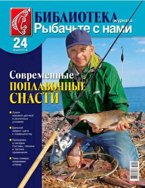 """Журнал """"Рыбачьте с нами"""" № 24 - фотография 1"""