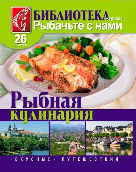 "Журнал ""Рыбачьте с нами"" № 26 -  1"