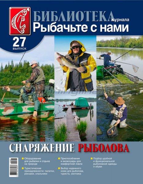 """Журнал """"Рыбачьте с нами"""" № 27 - фотография 1"""