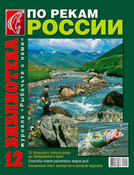 """Журнал """"Рыбачьте с нами"""" № 12 - фотография 1"""