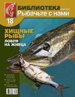 "Журнал ""Рыбачьте с нами"" № 18"