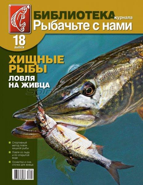 """Журнал """"Рыбачьте с нами"""" № 18 - фотография 1"""