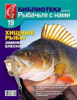 "Журнал ""Рыбачьте с нами"" № 19"