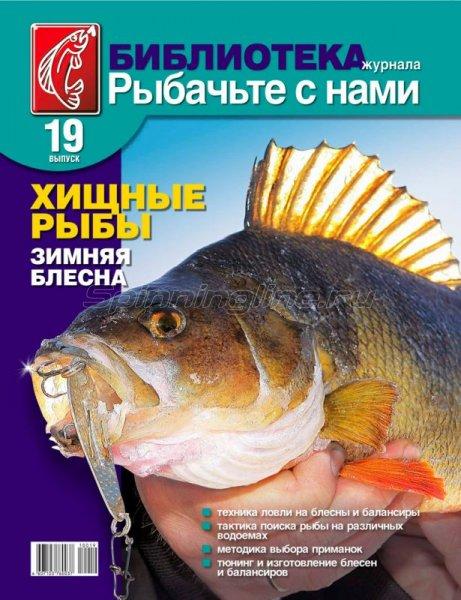 """Журнал """"Рыбачьте с нами"""" № 19 - фотография 1"""
