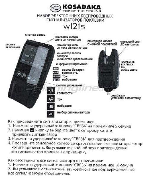 Набор сигнализаторов поклевки Kosadaka W121S -  2