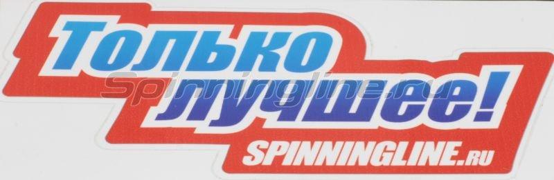 Spinningline - Наклейка Spiningline.ru Только лучшее! - фотография 1