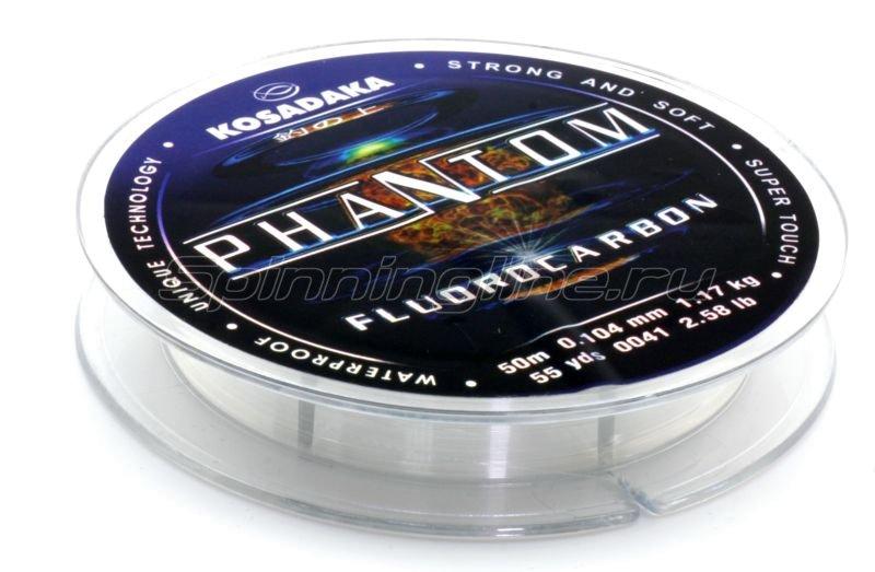 Флюорокарбон Kosadaka Phantom 50м 0,142мм -  2