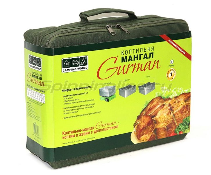 Коптильня-мангал Camping World Gurman L -  6