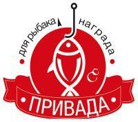 Прикормки Привада