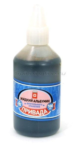 Привада - Альбумин жидкий 100мл. - фотография 1