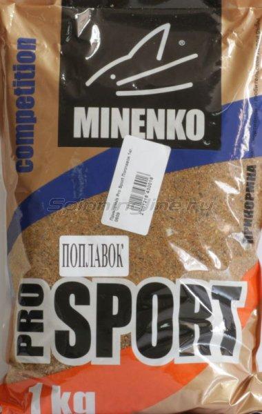 Minenko - Прикормка Pro Sport Поплавок 1кг. - фотография 1