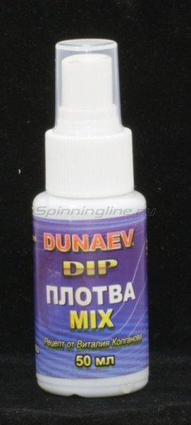 Амино-Дип Плотва mix 50 мл -  1