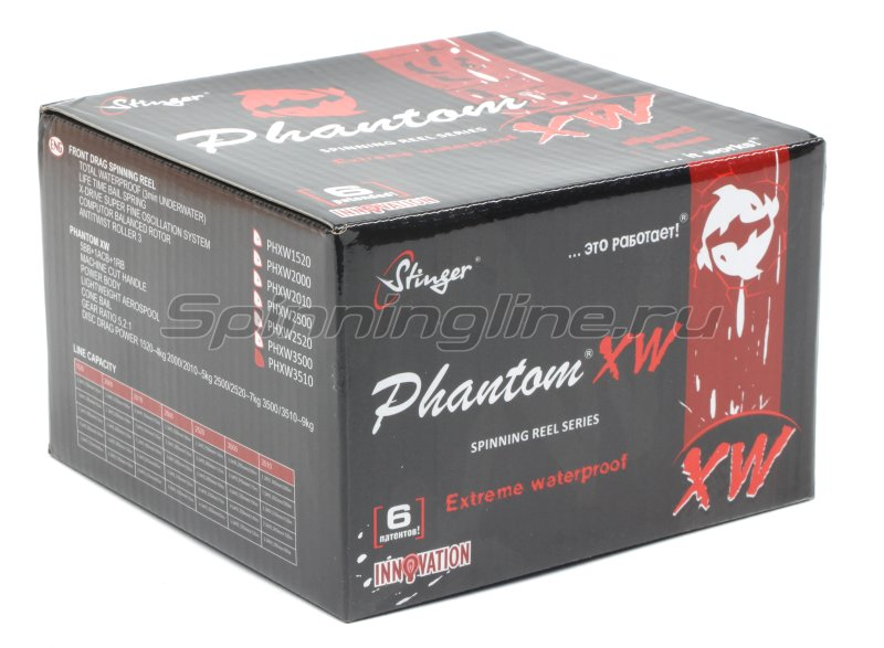 Катушка Phantom XW 1520 -  8