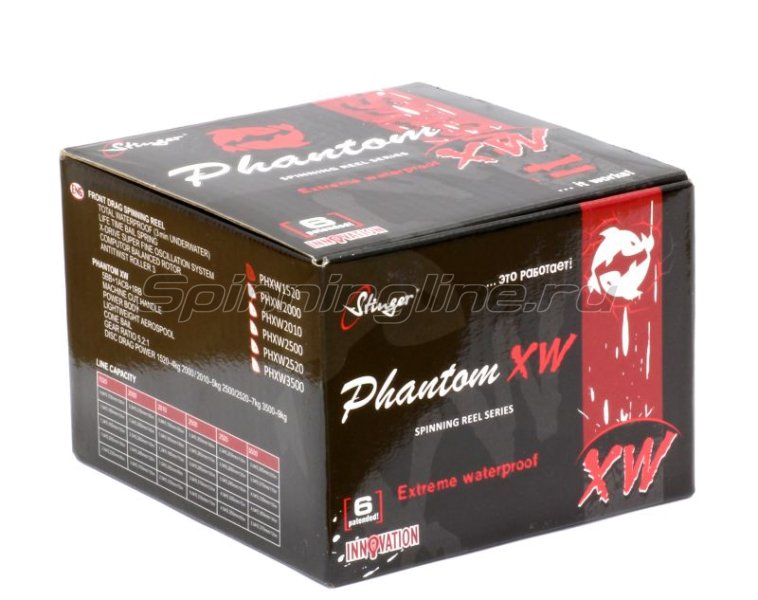 Катушка Stinger Phantom XW 2520 -  7
