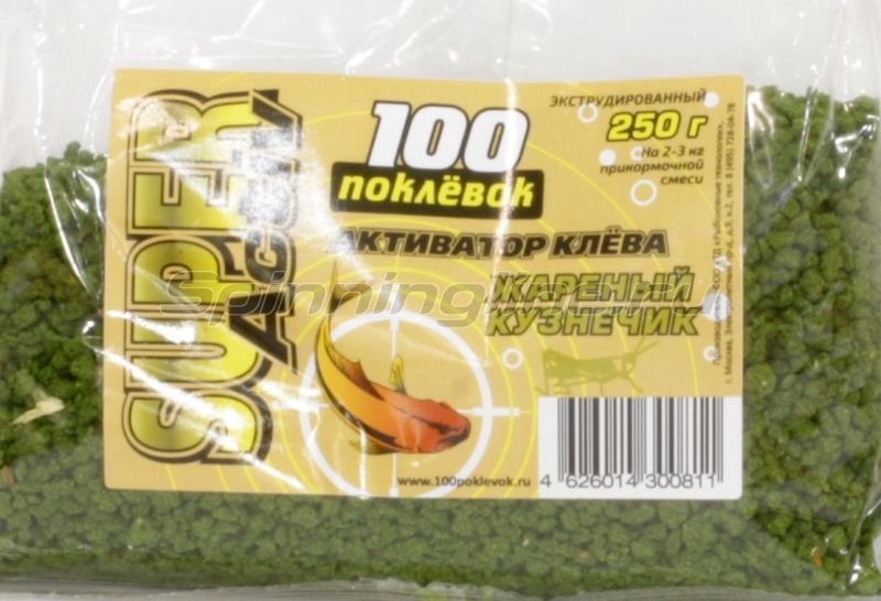 Активатор клева сухой 100 поклевок Super Activ Жареный кузнечик 250гр - фотография 1